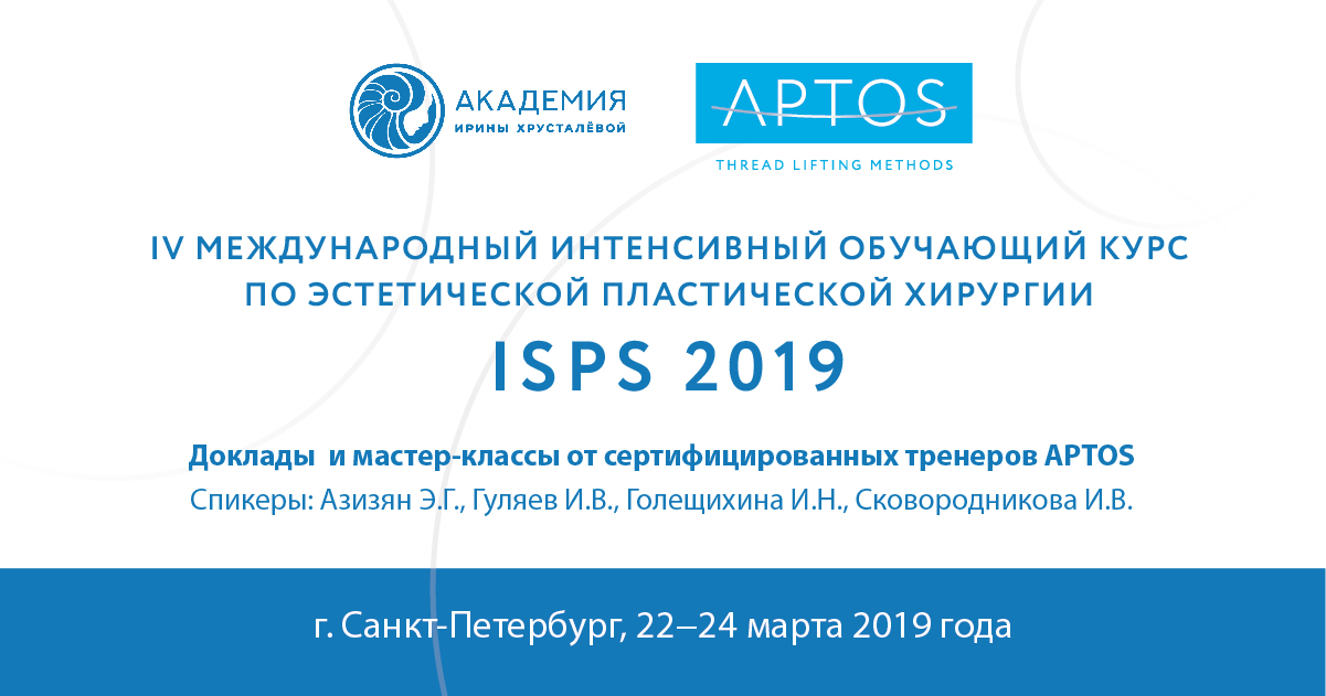 anons_Spb_ISPS_2019_Fb.jpg