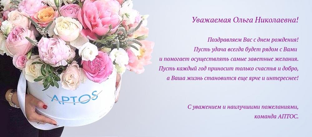 Открытка с днем рождения ольга васильевна