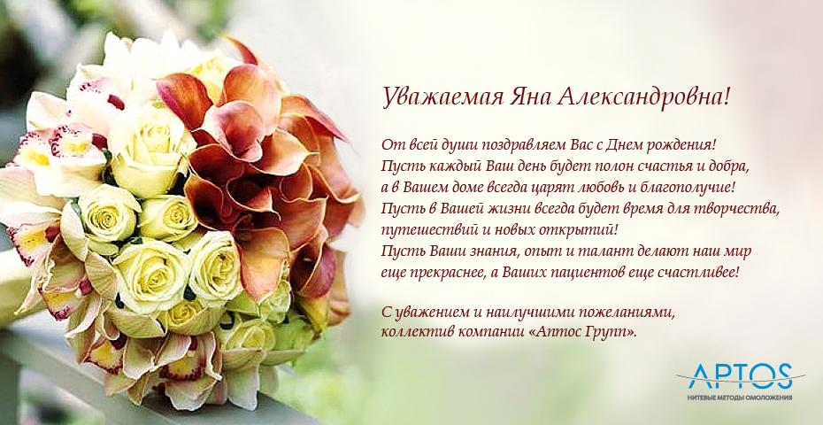 Поздравление яны с днем рождения в стихах 492