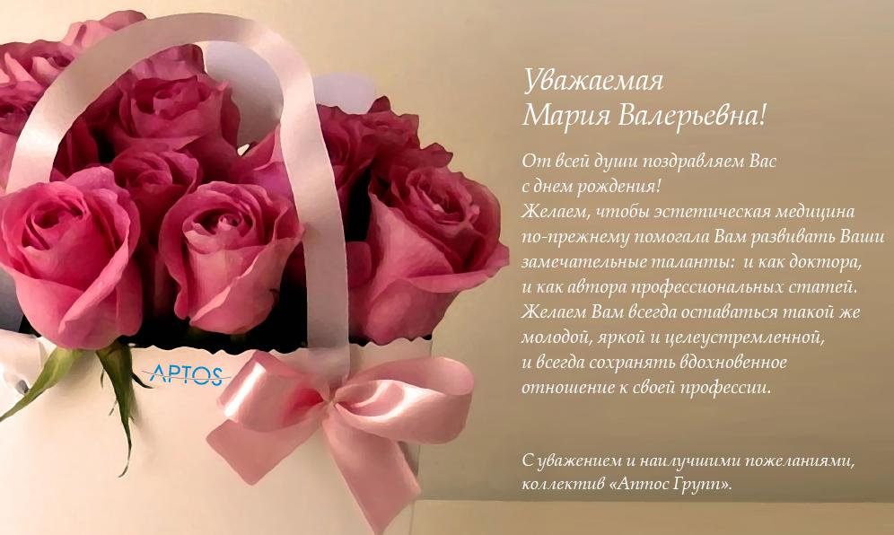 Поздравление от подруг с днем рождения мария 73